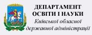 Департамент освіти Київської ОДА